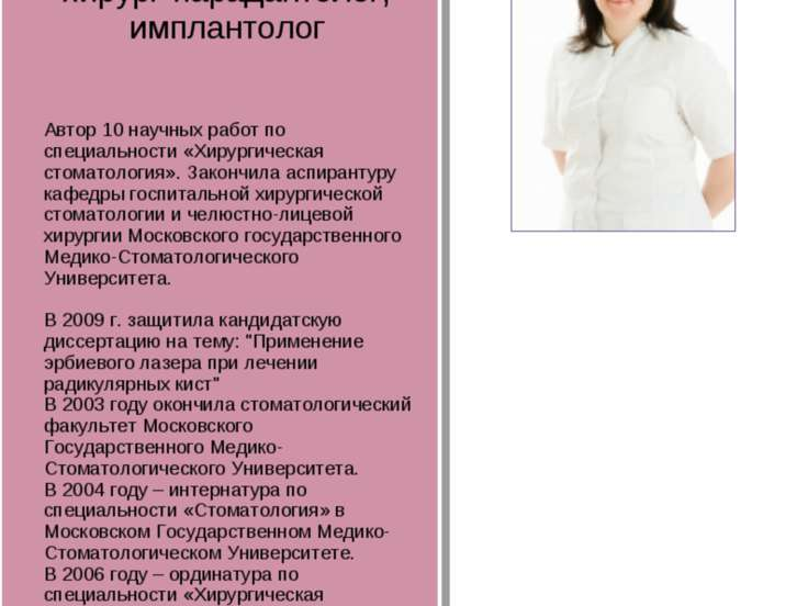 Пахомова Анна Викторовна кандидат медицинских наук, хирург-парадантолог, импл...