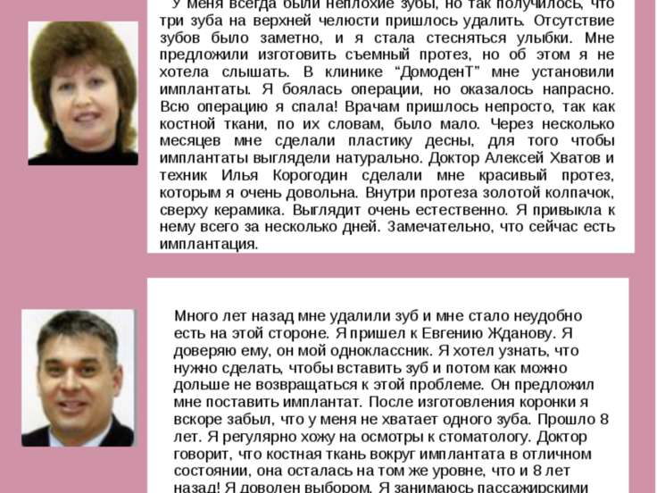 ОТЗЫВЫ НАШИХ ПАЦИЕНТОВ: +7(905)722-42-52 info@domostom.ru www.implantologia.s...