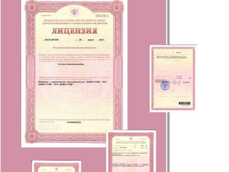 ЛИЦЕНЗИЯ +7(905)722-42-52 info@domostom.ru www.implantologia.su +7(905)722-42-52