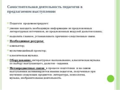 Самостоятельная деятельность педагогов в предлагаемом выступлении Педагоги пр...
