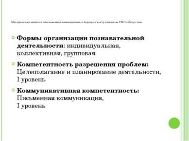 Методическая записка с обоснованием инновационного подхода к выступлению на Р...
