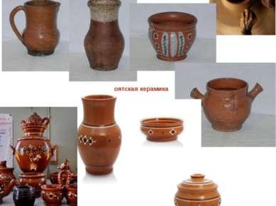 Изделия из обожженной глины называют керамикой. оятская керамика