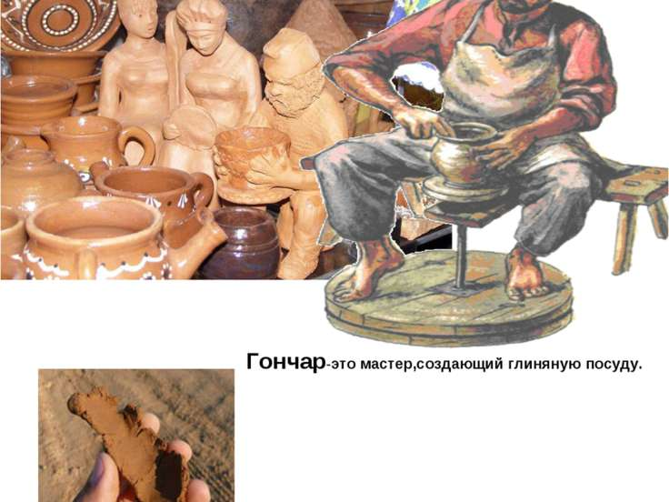 Гончар-это мастер,создающий глиняную посуду.