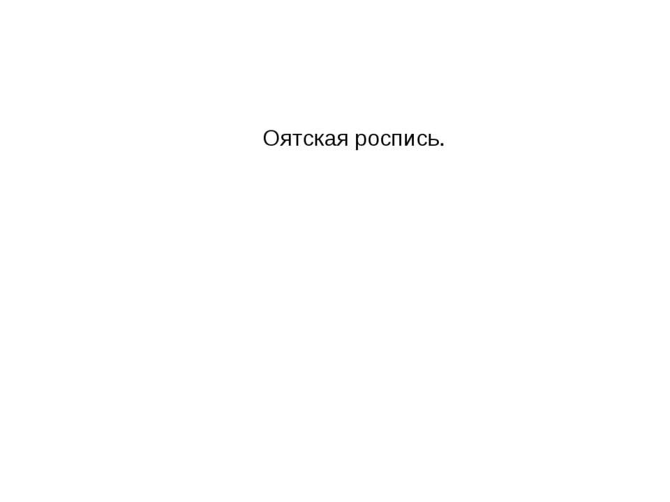 Оятская роспись.