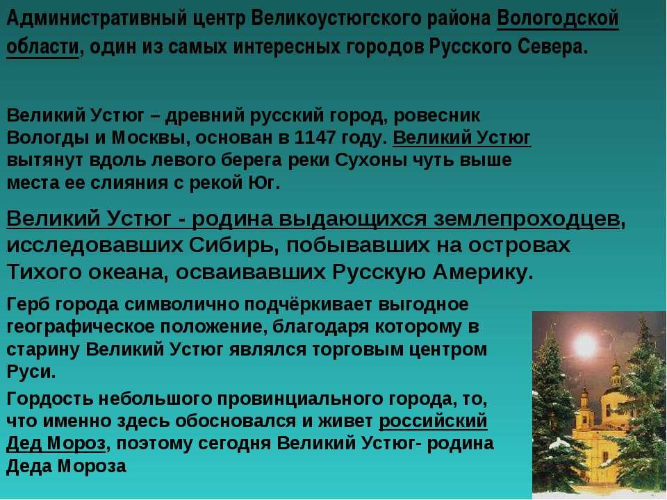 Великий Устюг – древний русский город, ровесник Вологды и Москвы, основан в 1...