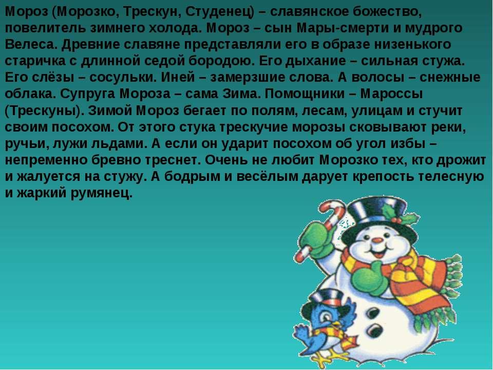Мороз (Морозко, Трескун, Студенец) – славянское божество, повелитель зимнего ...