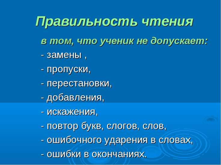 Правильность чтения в том, что ученик не допускает: - замены , - пропуски, - ...