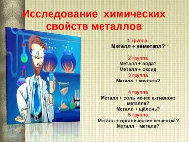 Исследование химических свойств металлов 1 группа Металл + неметалл? 2 группа...