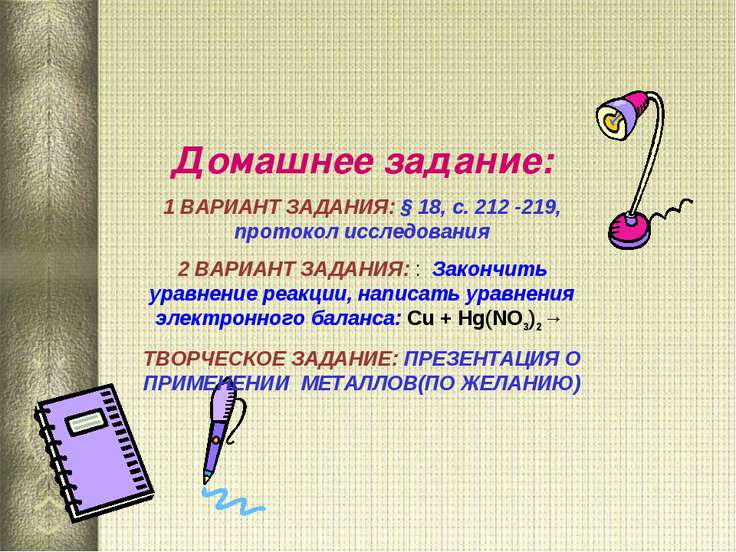 Домашнее задание: 1 ВАРИАНТ ЗАДАНИЯ: § 18, с. 212 -219, протокол исследования...