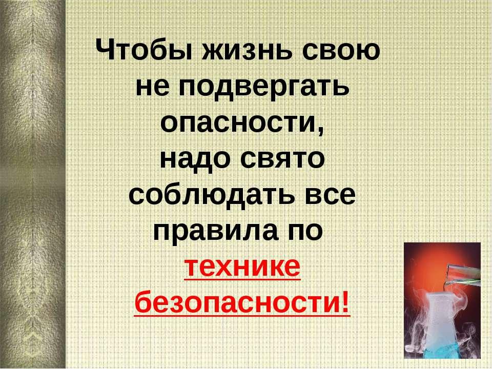 Чтобы жизнь свою не подвергать опасности, надо свято соблюдать все правила по...
