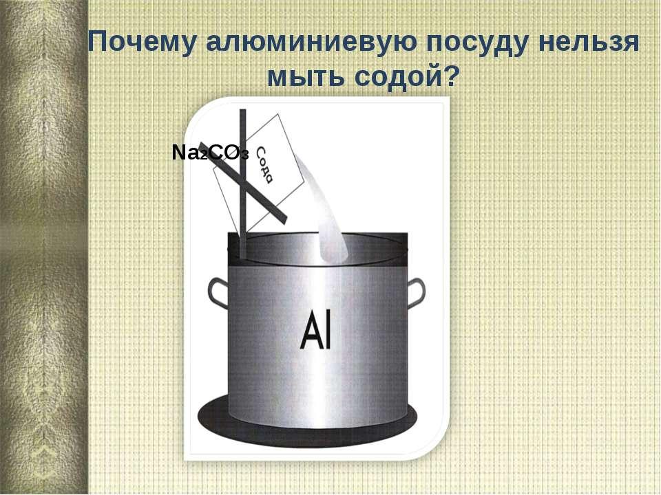 Почему алюминиевую посуду нельзя мыть содой? Na2CO3