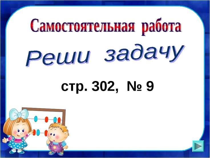 стр. 302, № 9