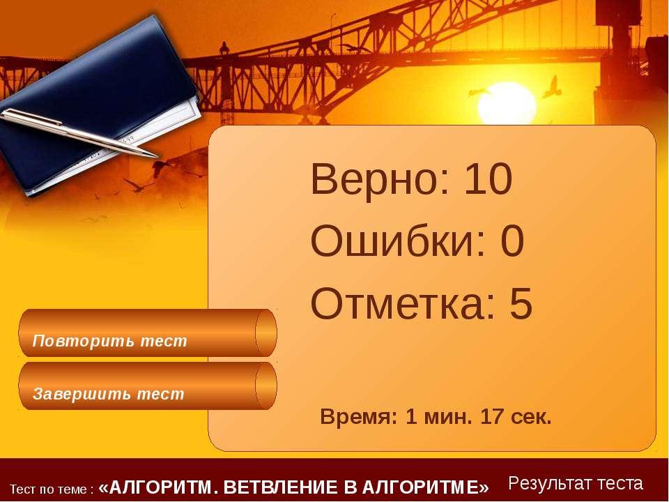 Верно: 10 Верно: 10 Ошибки: 0 Отметка: 5