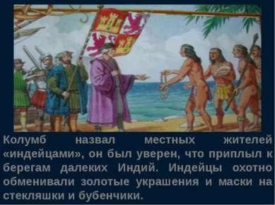 Колумб назвал местных жителей «индейцами», он был уверен, что приплыл к берег...