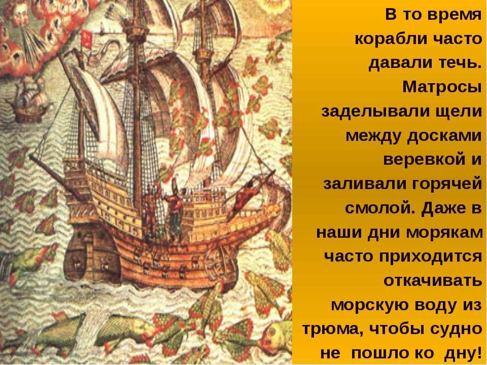 В то время корабли часто давали течь. Матросы заделывали щели между досками в...
