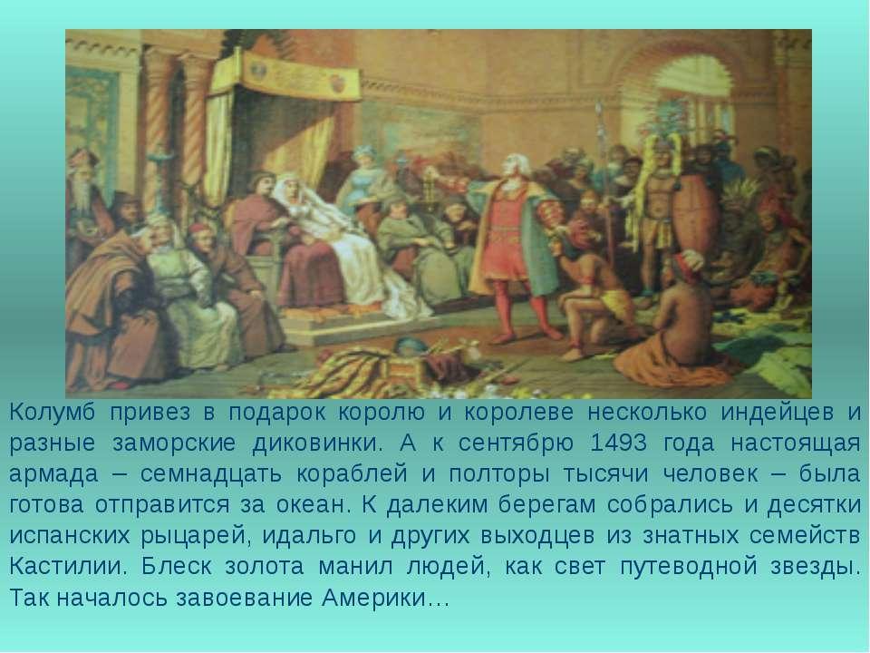 Колумб привез в подарок королю и королеве несколько индейцев и разные заморск...