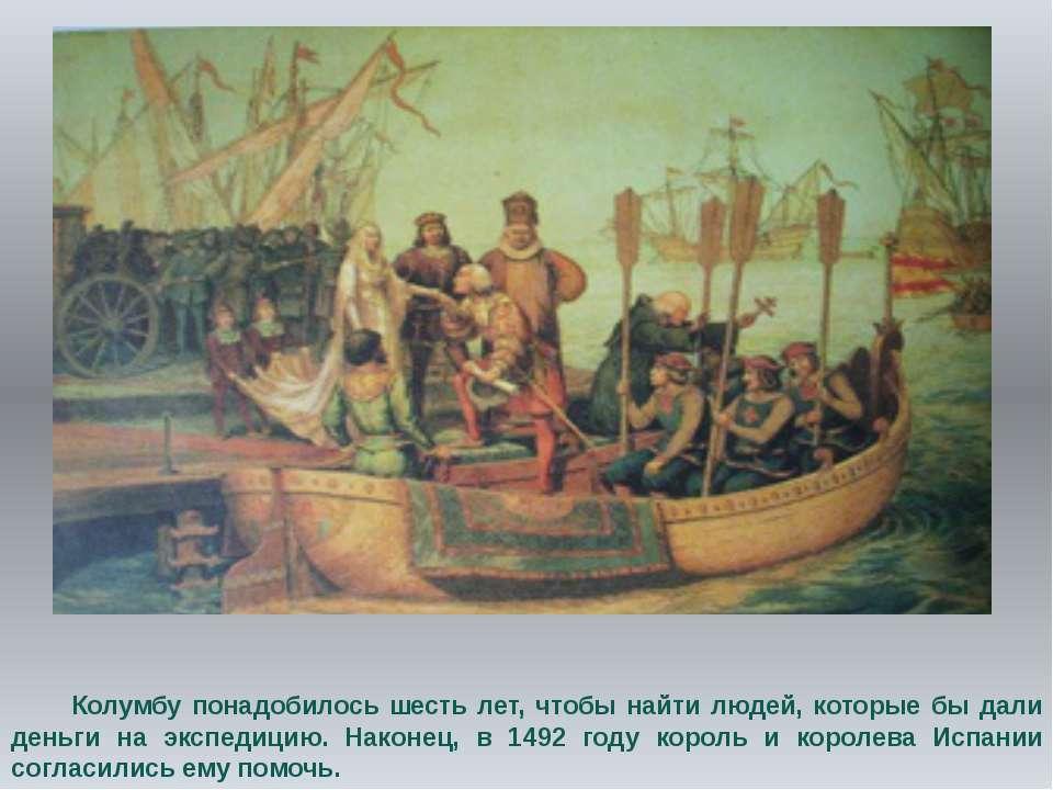 Колумбу понадобилось шесть лет, чтобы найти людей, которые бы дали деньги на ...