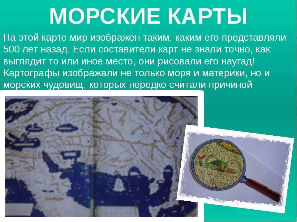 На этой карте мир изображен таким, каким его представляли 500 лет назад. Если...