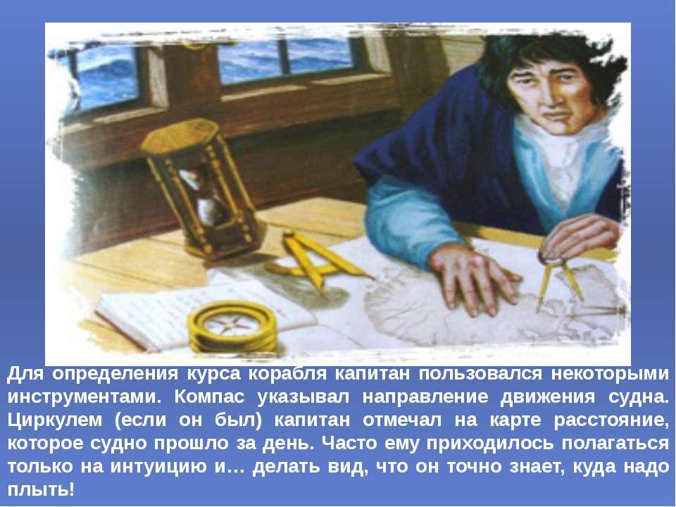 Для определения курса корабля капитан пользовался некоторыми инструментами. К...
