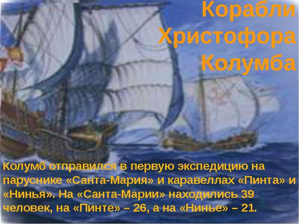 Корабли Христофора Колумба Колумб отправился в первую экспедицию на паруснике...