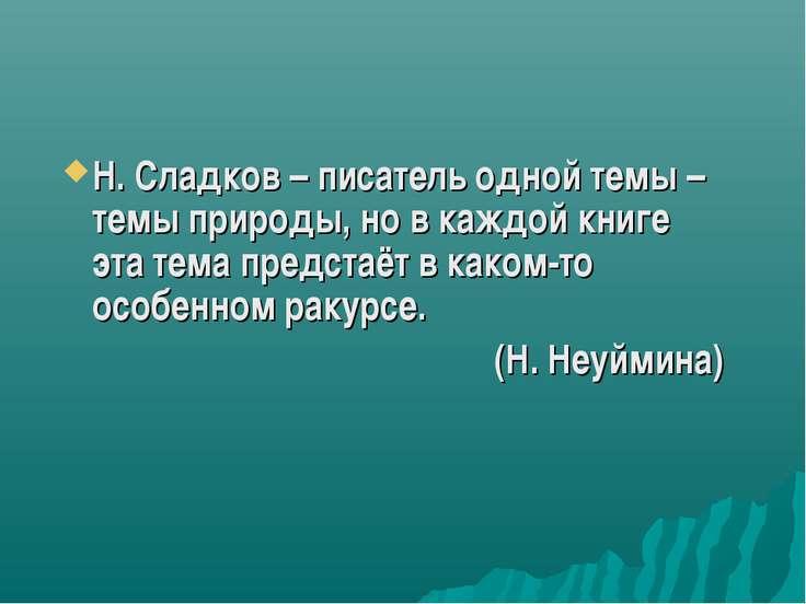 Н. Сладков – писатель одной темы – темы природы, но в каждой книге эта тема п...