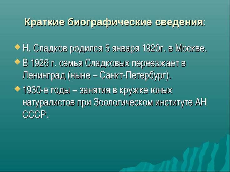 Краткие биографические сведения: Н. Сладков родился 5 января 1920г. в Москве....