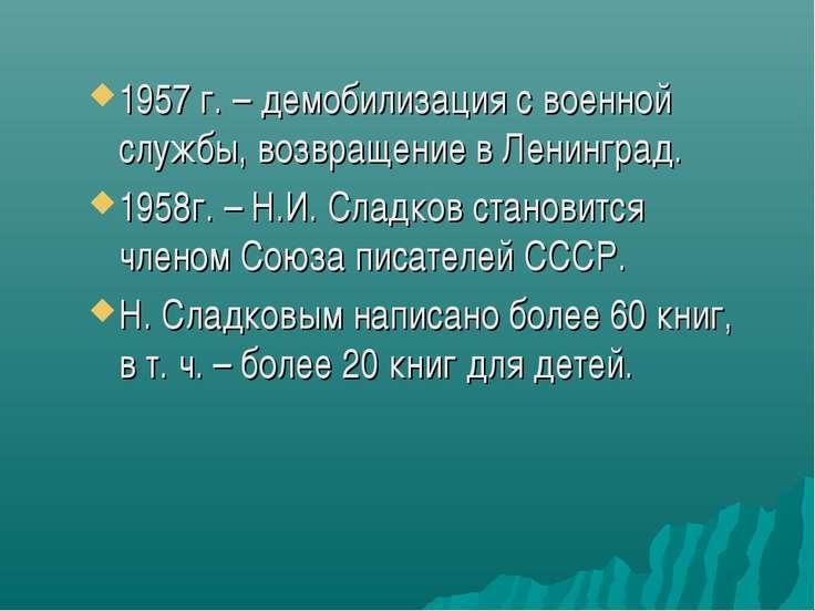 1957 г. – демобилизация с военной службы, возвращение в Ленинград. 1958г. – Н...