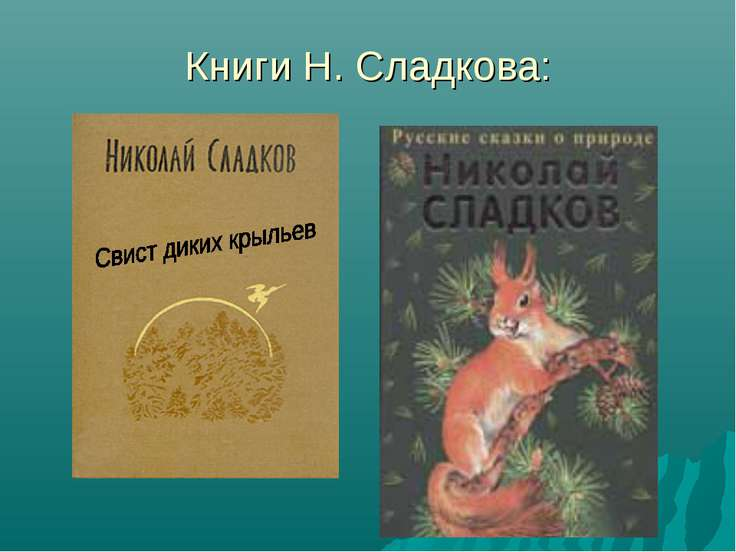Книги Н. Сладкова: