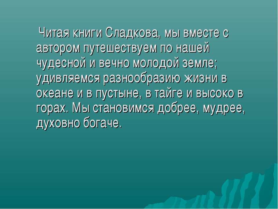 Читая книги Сладкова, мы вместе с автором путешествуем по нашей чудесной и ве...