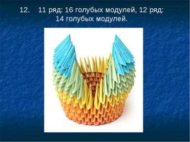 12. 11ряд: 16голубых модулей, 12ряд: 14голубых модулей.