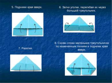 5. Подними края вверх. 6. Загни уголки, перегибая их через большой треугольни...