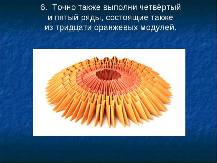 6. Точно также выполни четвёртый ипятый ряды, состоящие также изтридцати ор...
