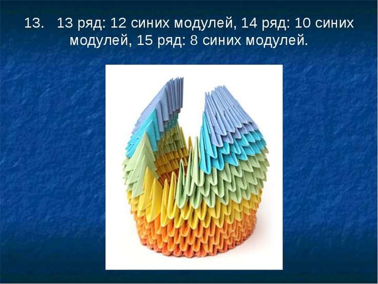 13. 13ряд: 12синих модулей, 14ряд: 10синих модулей, 15ряд: 8синих модулей.
