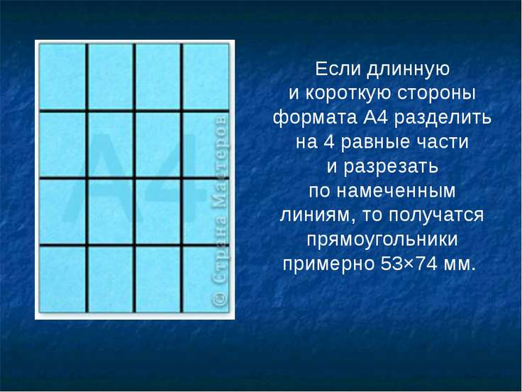 Если длинную икороткую стороны формата А4 разделить на4 равные части иразр...
