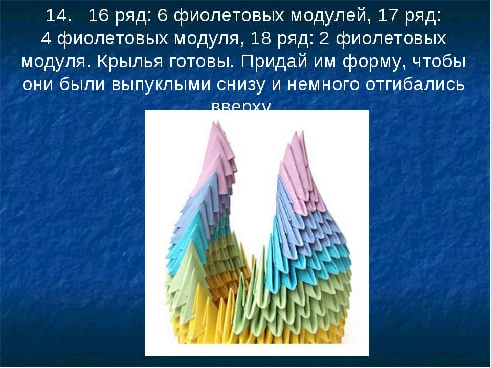 14. 16ряд: 6фиолетовых модулей, 17ряд: 4фиолетовых модуля, 18ряд: 2фиол...
