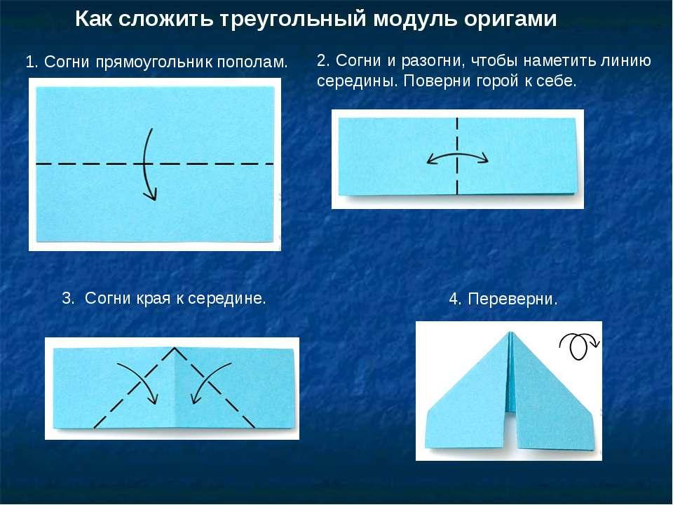 Как сложить треугольный модуль оригами 1. Согни прямоугольник пополам. 2. Сог...