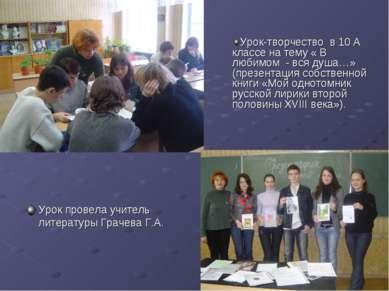 Урок провела учитель литературы Грачева Г.А. Урок-творчество в 10 А классе на...