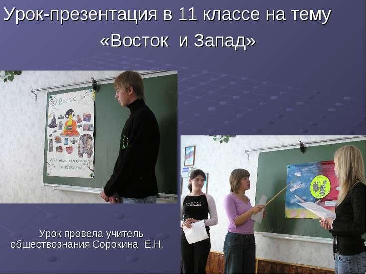 Урок-презентация в 11 классе на тему «Восток и Запад» Урок провела учитель об...