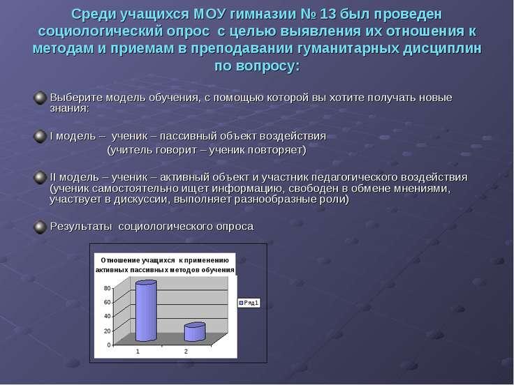 Среди учащихся МОУ гимназии № 13 был проведен социологический опрос с целью в...