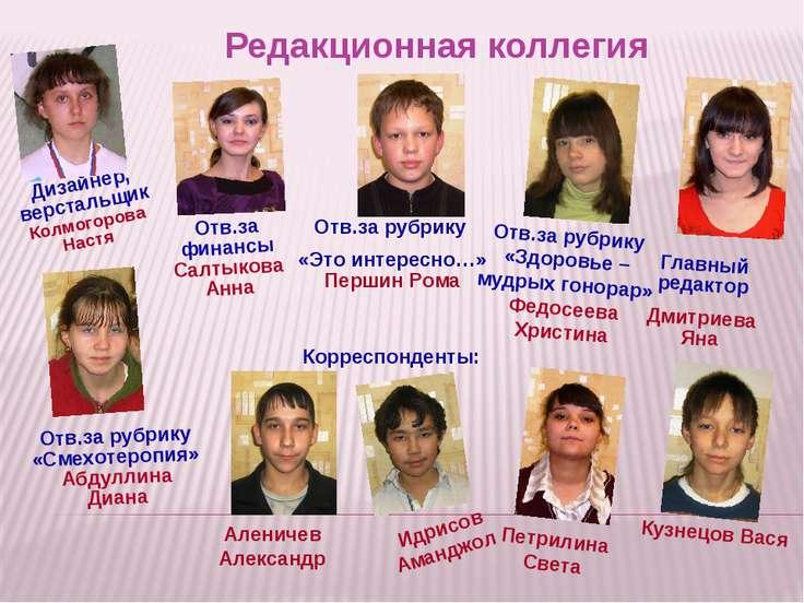 Редакционная коллегия Дизайнер, верстальщик Колмогорова Настя Петрилина Света...