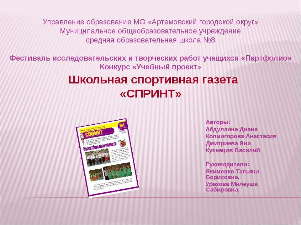 Управление образование МО «Артемовский городской округ» Муниципальное общеобр...