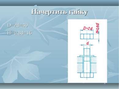 Начертить гайку D=2d=40 H=0.8d=16