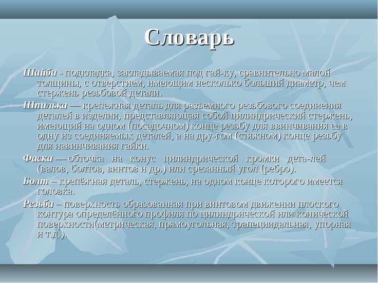Словарь Шайба - подкладка, закладываемая под гай ку, сравнительно малой толщи...