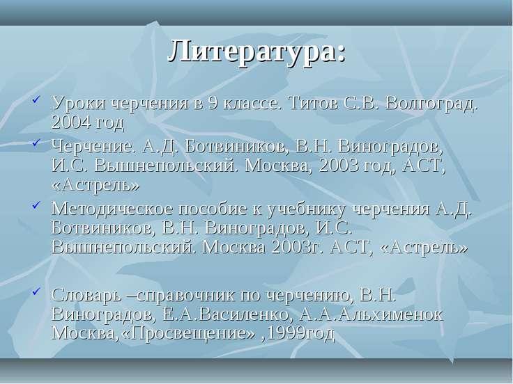 Литература: Уроки черчения в 9 классе. Титов С.В. Волгоград. 2004 год Черчени...