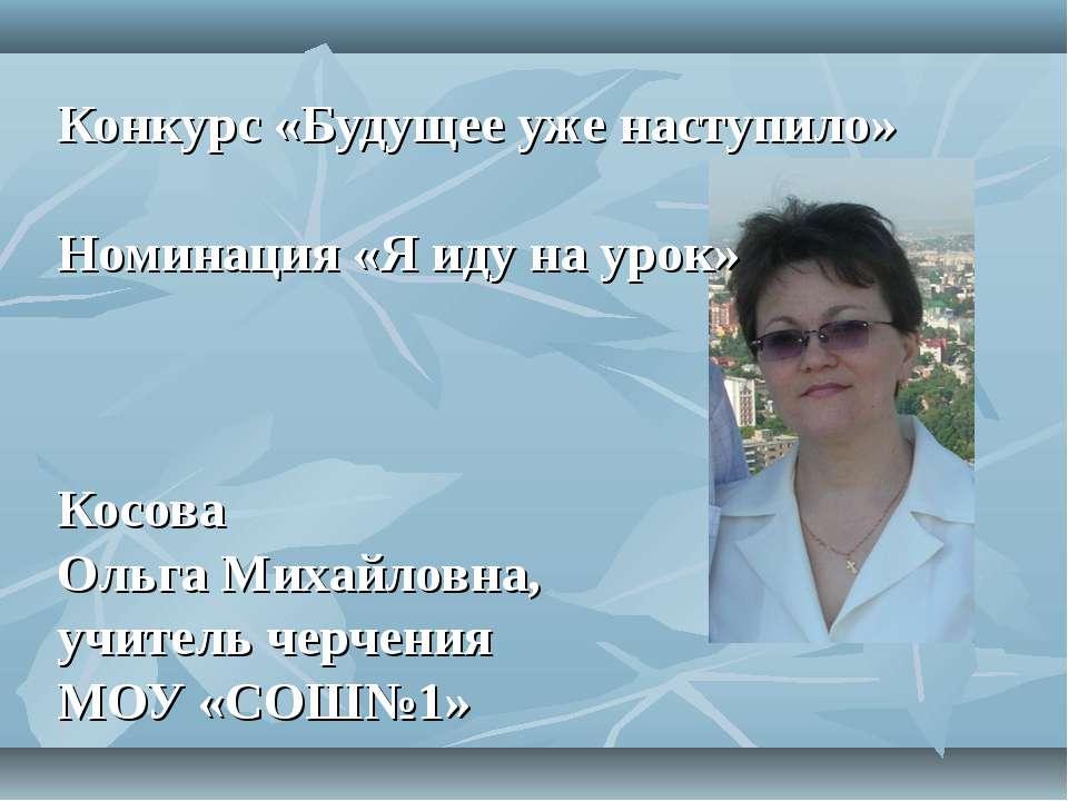 Конкурс «Будущее уже наступило» Номинация «Я иду на урок» Косова Ольга Михайл...