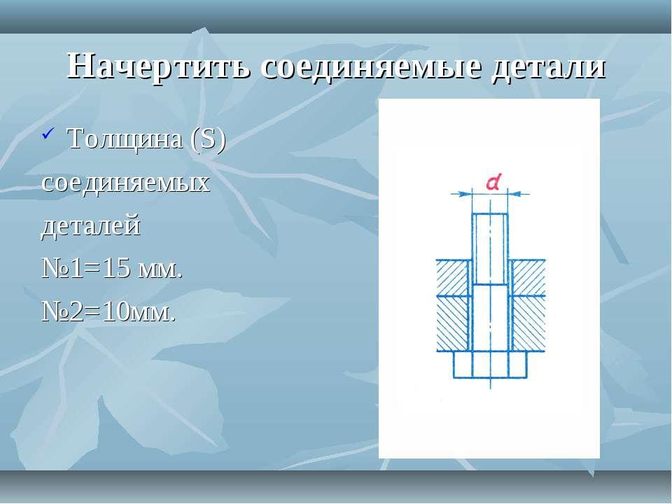 Начертить соединяемые детали Толщина (S) соединяемых деталей №1=15 мм. №2=10мм.