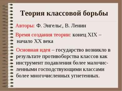 Теория классовой борьбы Авторы: Ф. Энгельс, В. Ленин Время создания теории: к...