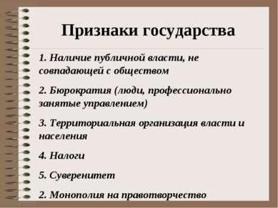 Признаки государства 1. Наличие публичной власти, не совпадающей с обществом ...