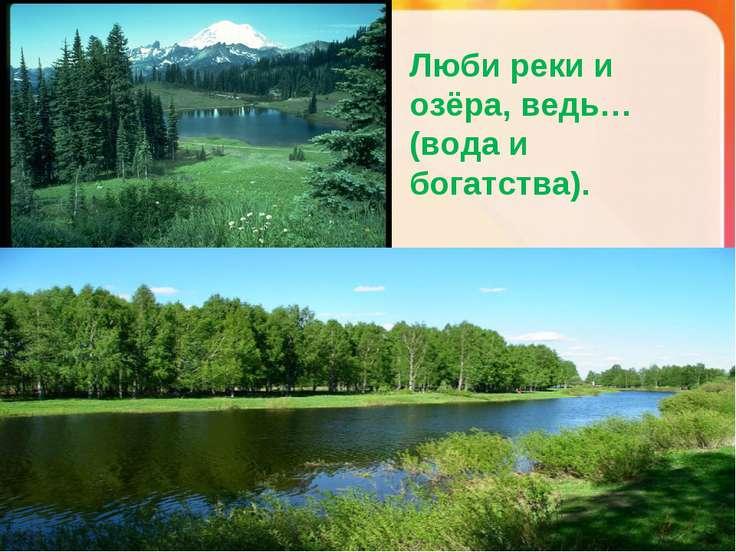Люби реки и озёра, ведь… (вода и богатства).