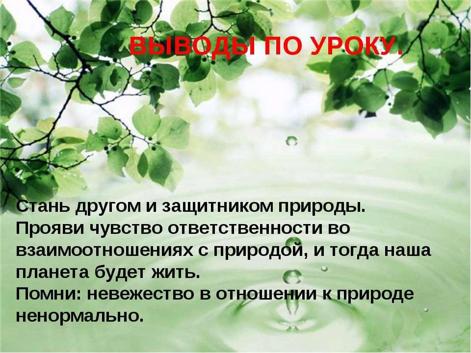 Стань другом и защитником природы. Прояви чувство ответственности во взаимоот...